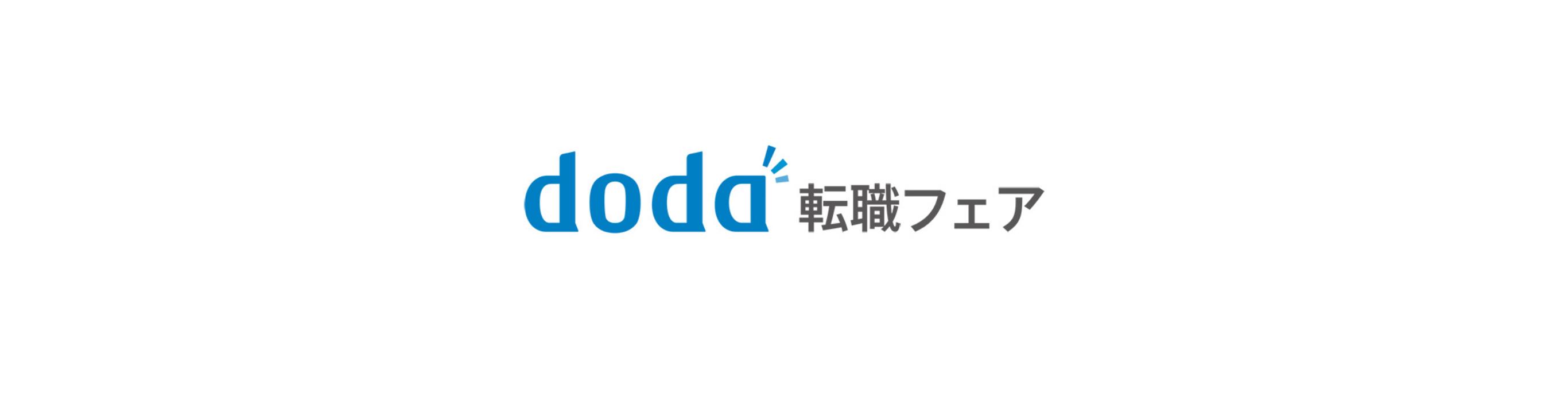dodaの転職フェア