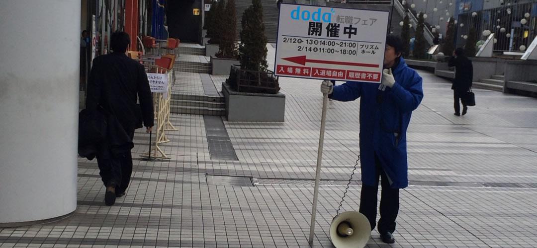 doda転職フェア開催中