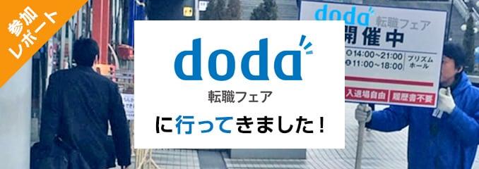 参加レポート doda転職フェアに行ってきました
