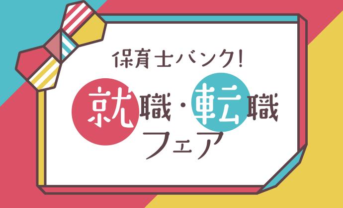 2020年3月1日(日)『保育士バンク!就職・転職フェア』in名古屋
