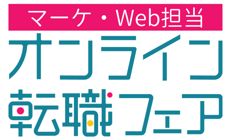 2020年7月28日(火)「マーケティング・Web担当者」オンライン転職フェア
