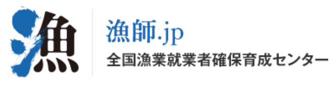 2020年11月3日(火)漁業就業支援フェア【大阪】