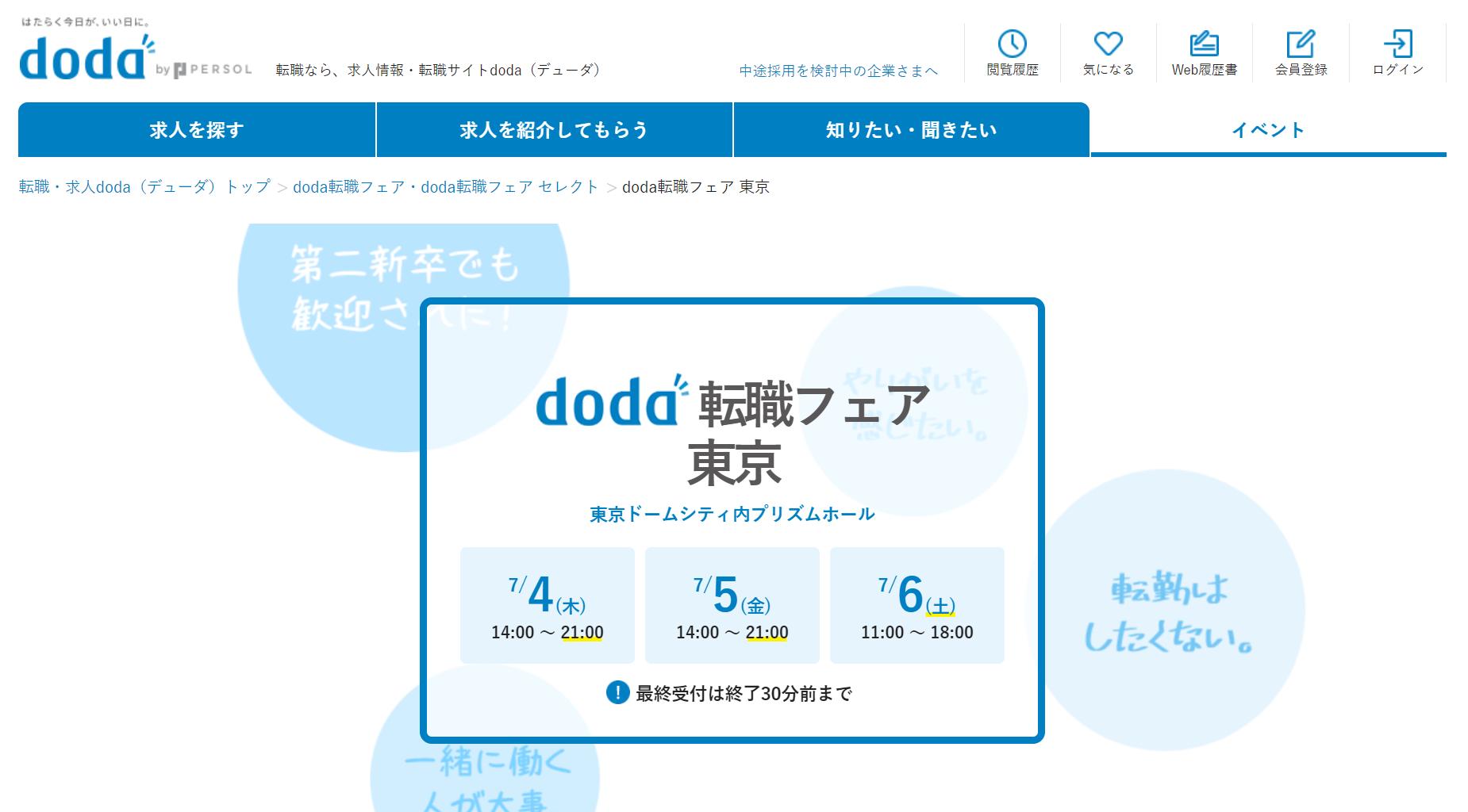 doda転職フェア 事前登録 01