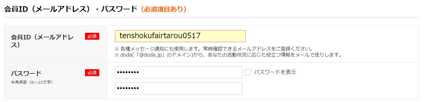 doda転職フェア 事前登録 04