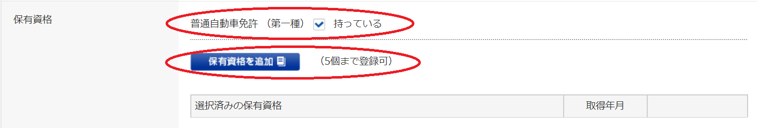 doda転職フェア 事前登録 09