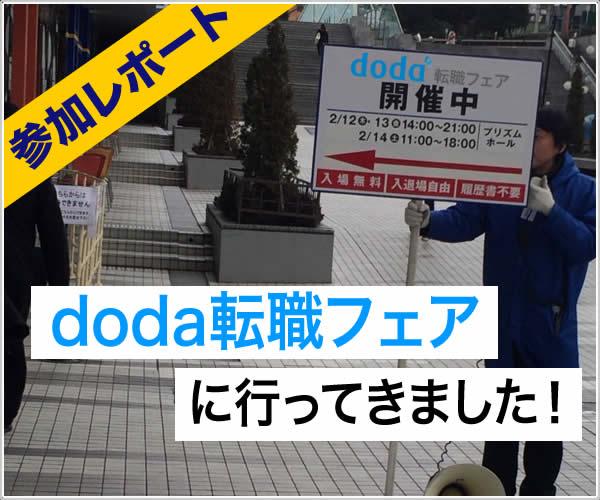 DODA転職フェアに参加してみた感想をレポートします!