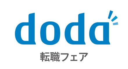 2019年2月14日(木)15日(金)16日(土)doda転職フェア【東京】
