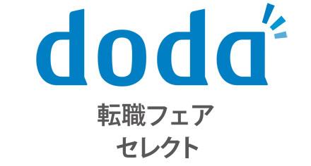 2019年8月10日(土)IT・WebエンジニアのためのDODA転職フェア セレクト<名古屋>