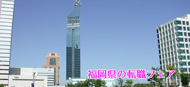 福岡の転職フェア