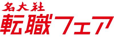 2019年3月15日(金)・16日(土)名大社の転職フェア【名古屋】