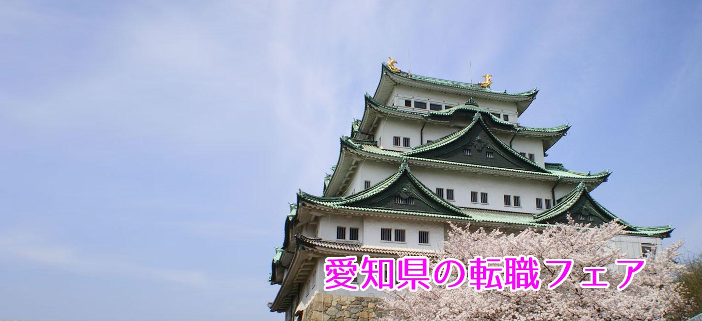 名古屋の転職フェア