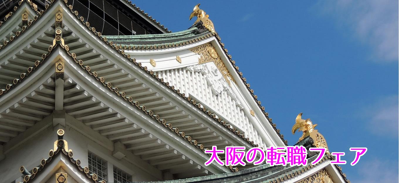 大阪・関西の転職フェア
