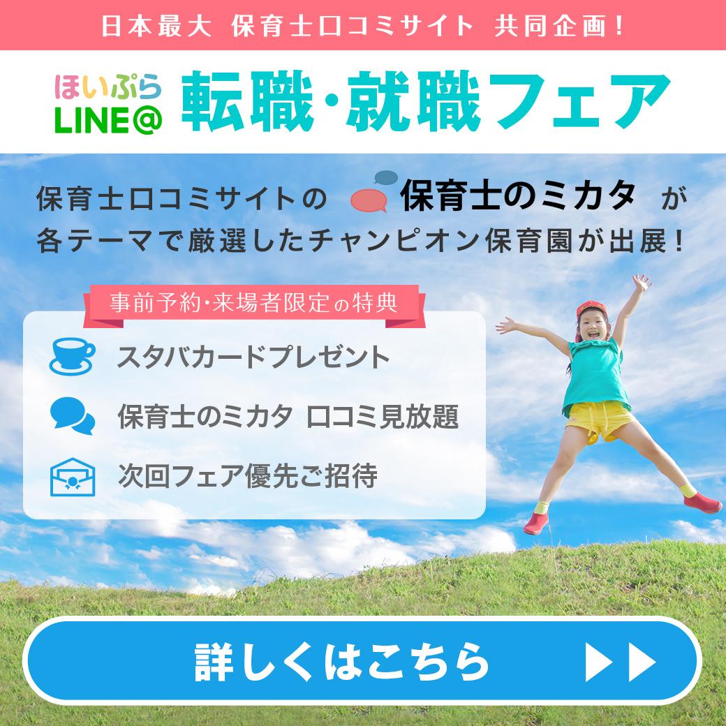 2018年8月26日(日)プラチナ保育園 転職・就職フェア@渋谷
