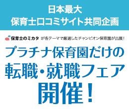 2018年7月29日(日)プラチナ保育園 転職・就職フェア@渋谷
