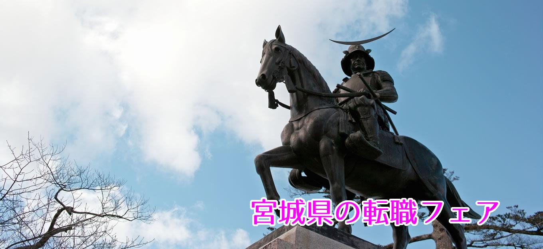 仙台の転職フェア
