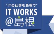 2018年1月27日(土)GO島根!ITエンジニア転職フェア【大阪】
