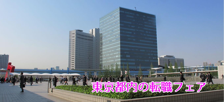 東京・関東の転職フェア