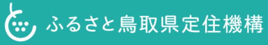 2018年5月11日(金)とっとり就職フェア<米子会場>