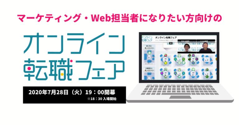 マーケティング・Web担当者向けオンライン転職フェア